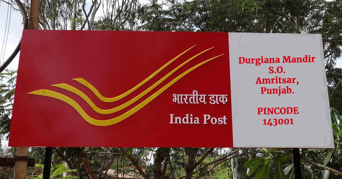 Durgiana Mandir Post Office Amritsar
